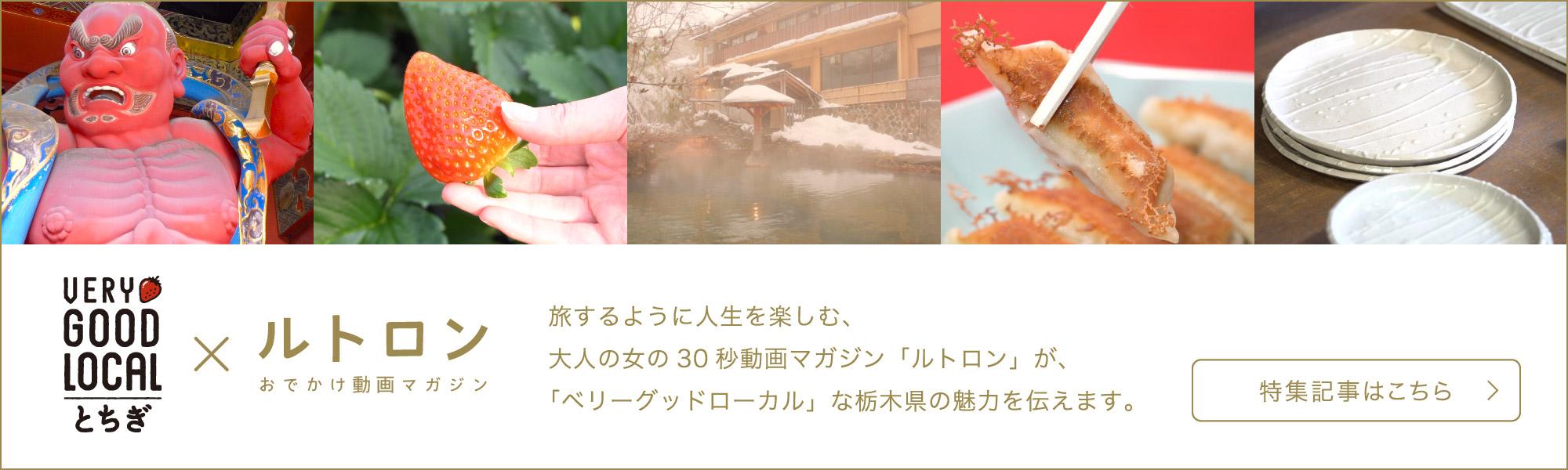 旅するように人生を楽しむ、大人の女の30秒動画マガジン「ルトロン」が、「ベリーグッドローカル」な栃木県の魅力を伝えます。