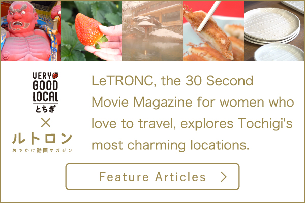 LeTRONC, the 30 Second Movie Magazine for women who love to travel, explores Tochigi's most charming locations.