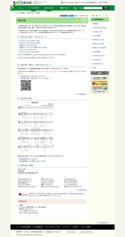 栃木県庁ホームページ栃木県民の歌紹介ページ